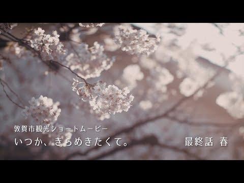 tsuruga-spring
