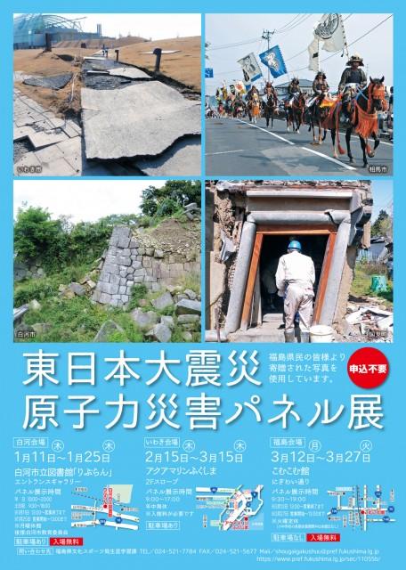 「東日本大震災原子力災害パネル展」東日本大震災の記憶を後世に伝えていくため
