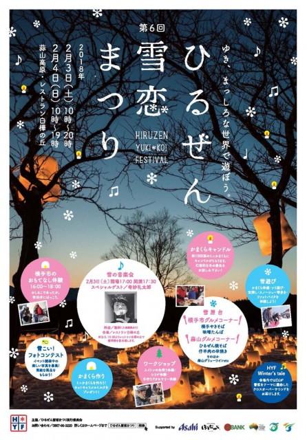 新春・イルミ特集☆ゆき、まっしろな世界で遊ぼう「ひるぜん雪恋まつり」