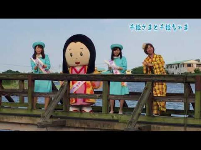 常総市PRソング『ねばねば音頭(常総市編)』