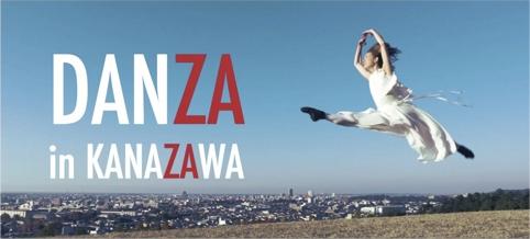 PR動画「DANZA IN KANAZAWA」