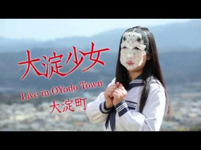 奈良県大淀町 PR動画「大淀少女」Part1 フル.ver