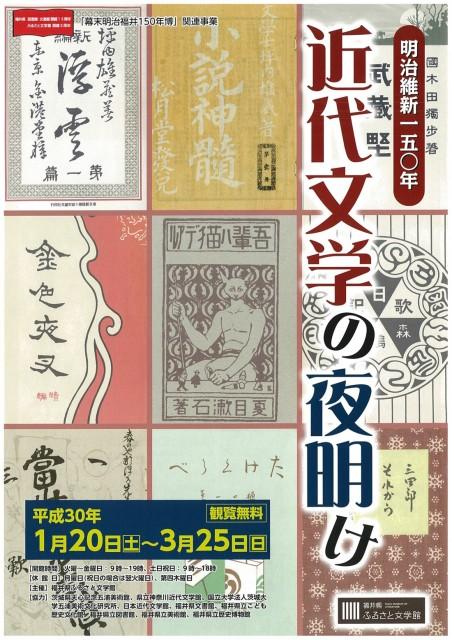 明治維新150年「近代文学の夜明け」幕末明治福井150年博