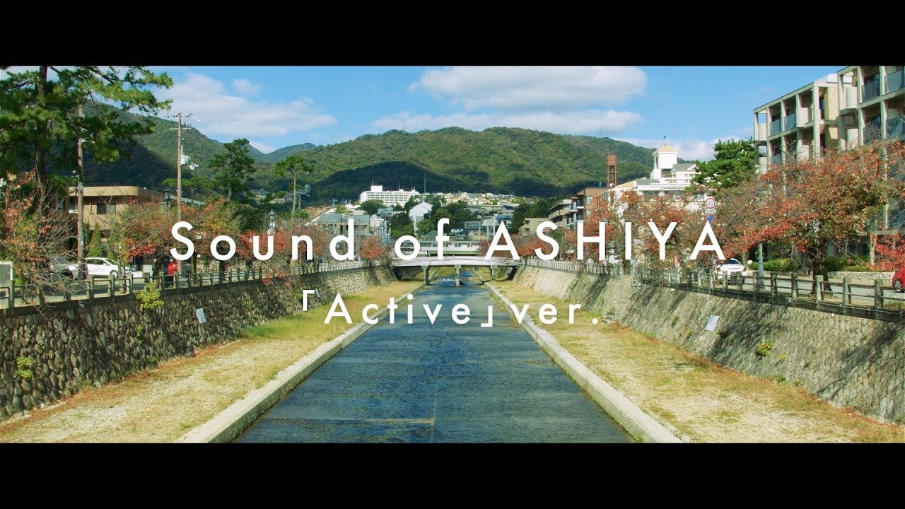 PR動画「Sound of ASHIYAアクティブバージョン」憧れを、日常に。芦屋市