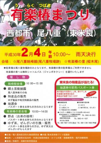新春・イルミ特集☆県文化財のかわいいお花「有楽椿まつり」