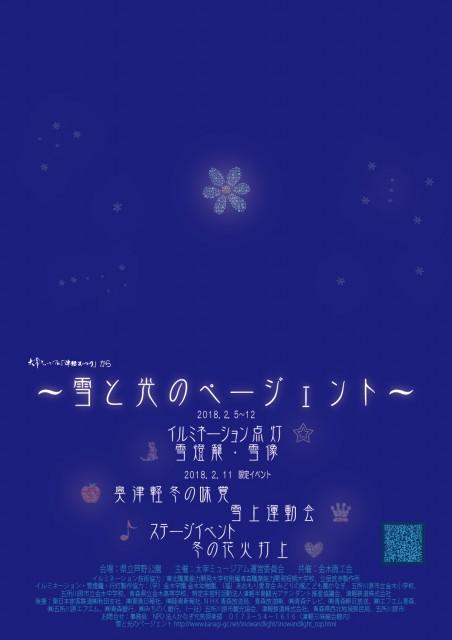 新春・イルミ特集☆太宰ミュージアム 津軽まつり ~雪と光のページェント~