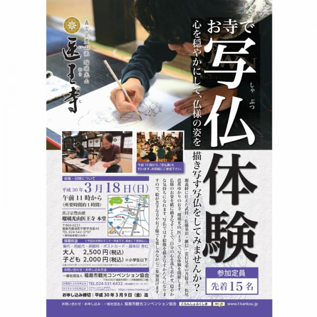 イベント・イルミ特集☆お寺で写仏体験<瑠璃光山 医王寺>