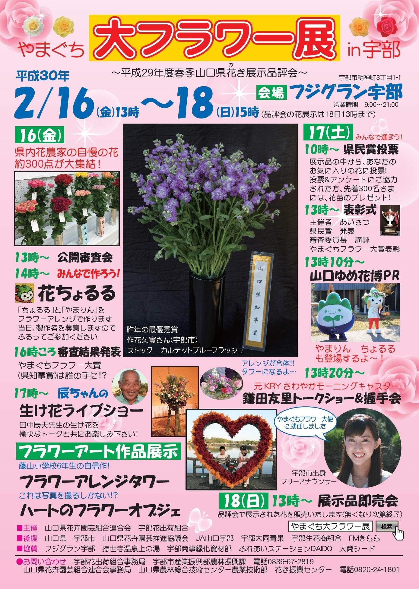 春季花き展チラシ