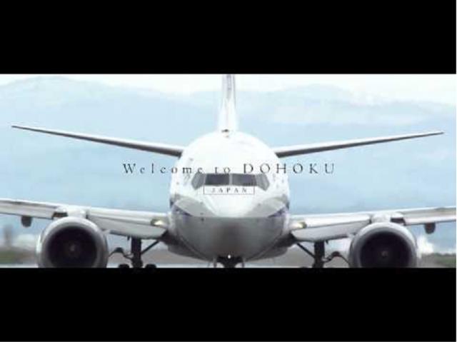 道北地域プロモーション動画「Welcome to DOHOKU」(旭川市制作)