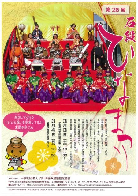 お花見・イベント特集☆可愛く並ぶ子どもびな「伊香保温泉・石段ひなまつり」