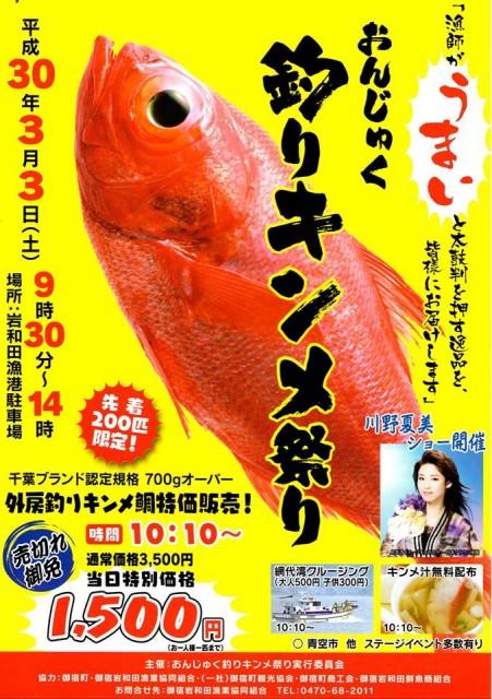 お花見・イベント特集☆漁師がうまいと太鼓判「おんじゅく釣りキンメ祭り」