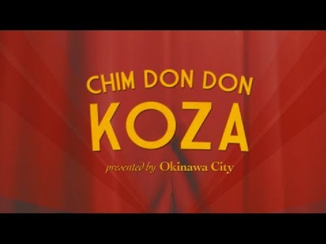 チムドンドンコザ・本編(沖縄市観光PR動画)