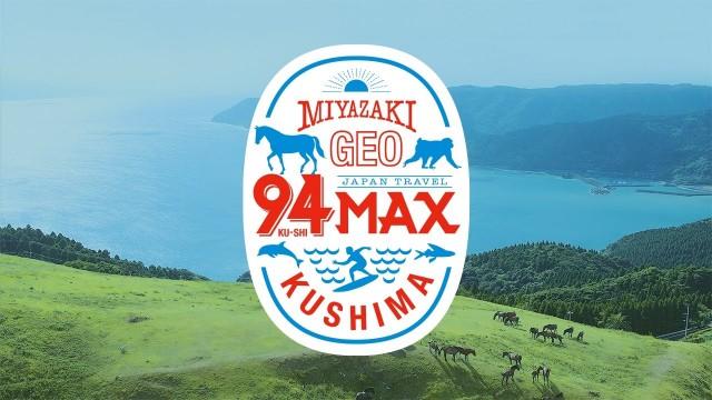串間市PR動画『94MAX ダイジェスト版(180秒)』