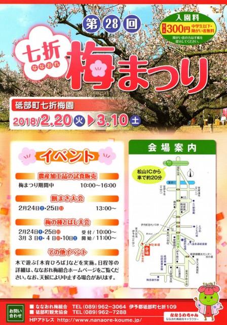 2月イベント・イルミ特集☆美しく咲き誇る梅の競演「七折梅まつり」