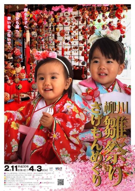 2月イベント・イルミ特集☆色とりどりの可愛い装飾「柳川雛祭り・さげもんめぐり」