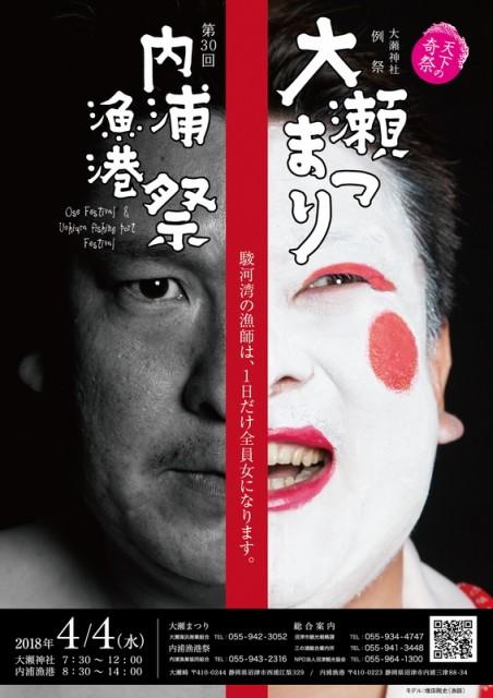 お花見・イベント特集☆大瀬まつり・第30回内浦漁港祭