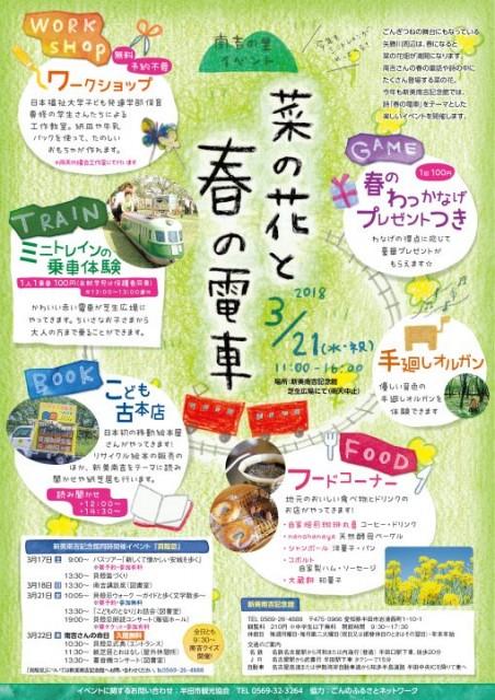お花見・イベント特集☆菜の花と春の電車