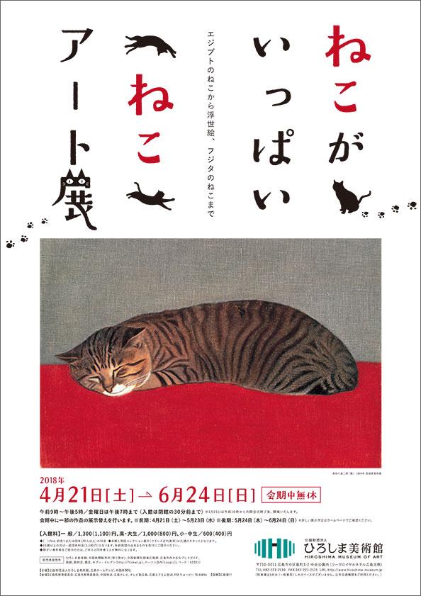 cat_chirashiA4