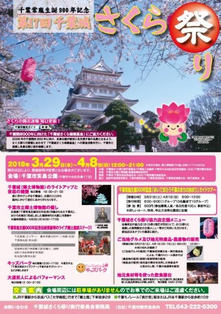 お花見・イベント特集☆千葉常胤生誕900年記念「第17回千葉城さくら祭り」