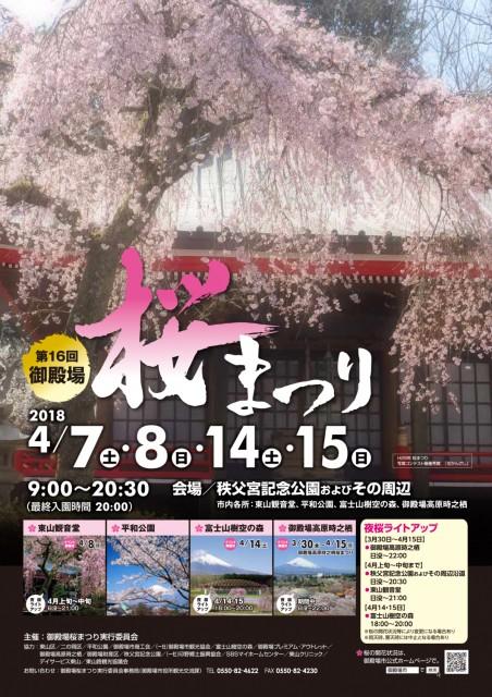 お花見・イベント特集☆うららかに春満開「第16回 御殿場桜まつり」