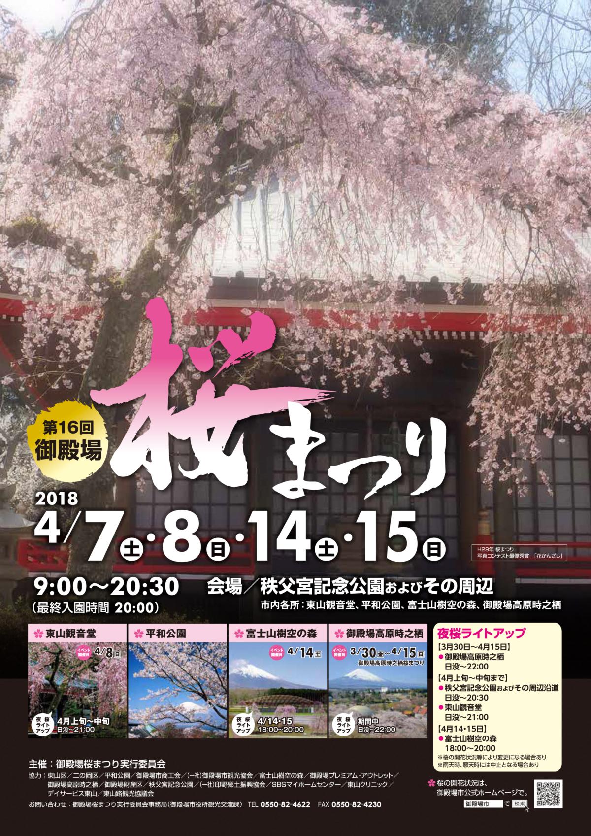 桜まつりA4ちらし 2017