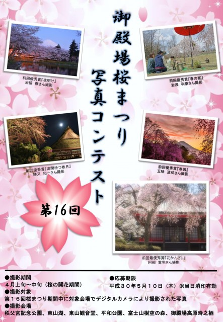 第12回御殿場桜まつり 写真コンテスト開催!!