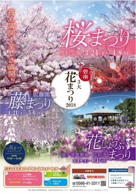 お花見・イベント特集☆やわらかな春の色「碧南・桜まつり」