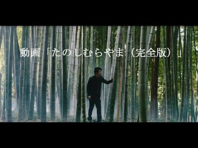 【東村山市】東村山市プロモーション動画「たのしむらやま(完全版)」