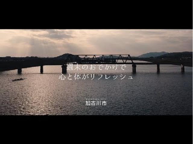 【兵庫県加古川市PR動画】週末のおでかけで、心と体がリフレッシュ