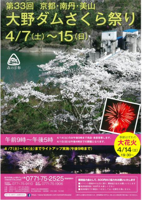 お花見・イベント特集☆『第33回 大野ダム2018年さくら祭り』開催