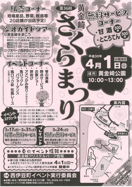 sakuramaturi2018-thumb-500x709-4340