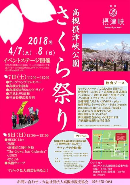 お花見・イベント特集☆摂津峡さくら祭り