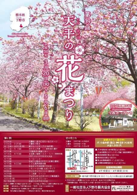 お花見・イベント特集☆第39回天平の花まつり