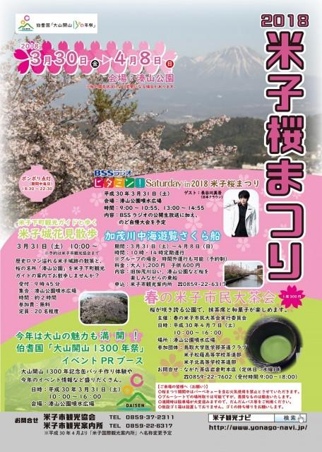 お花見・イベント特集☆公園全体がさくら色に「2018米子桜まつり」