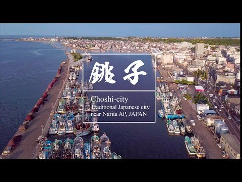 【銚子市PR動画】日出ずる街 銚子 -Here Comes The Sun-【Choshi City】
