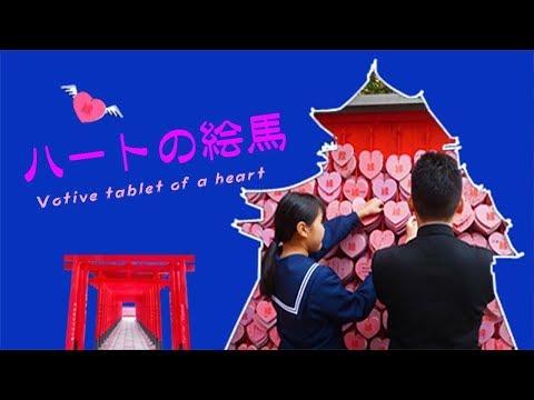 犬山市PR動画「ハートの絵馬」