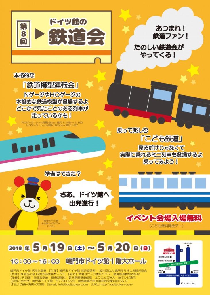鉄道会(2018)