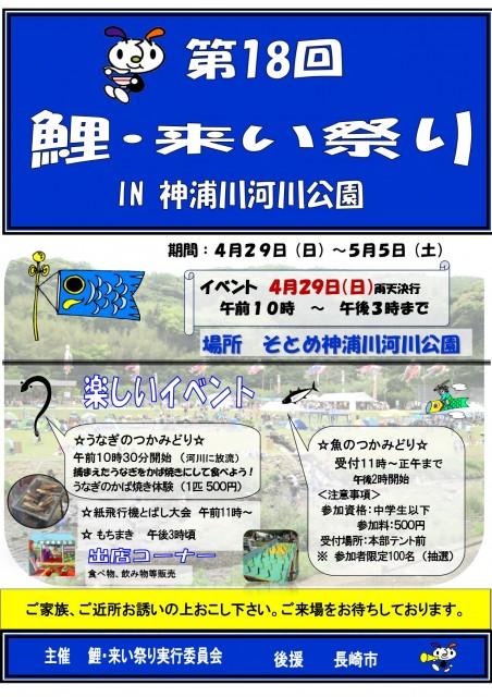 春・桜・出会い特集☆第18回鯉・来い祭りIN神浦川河川公園