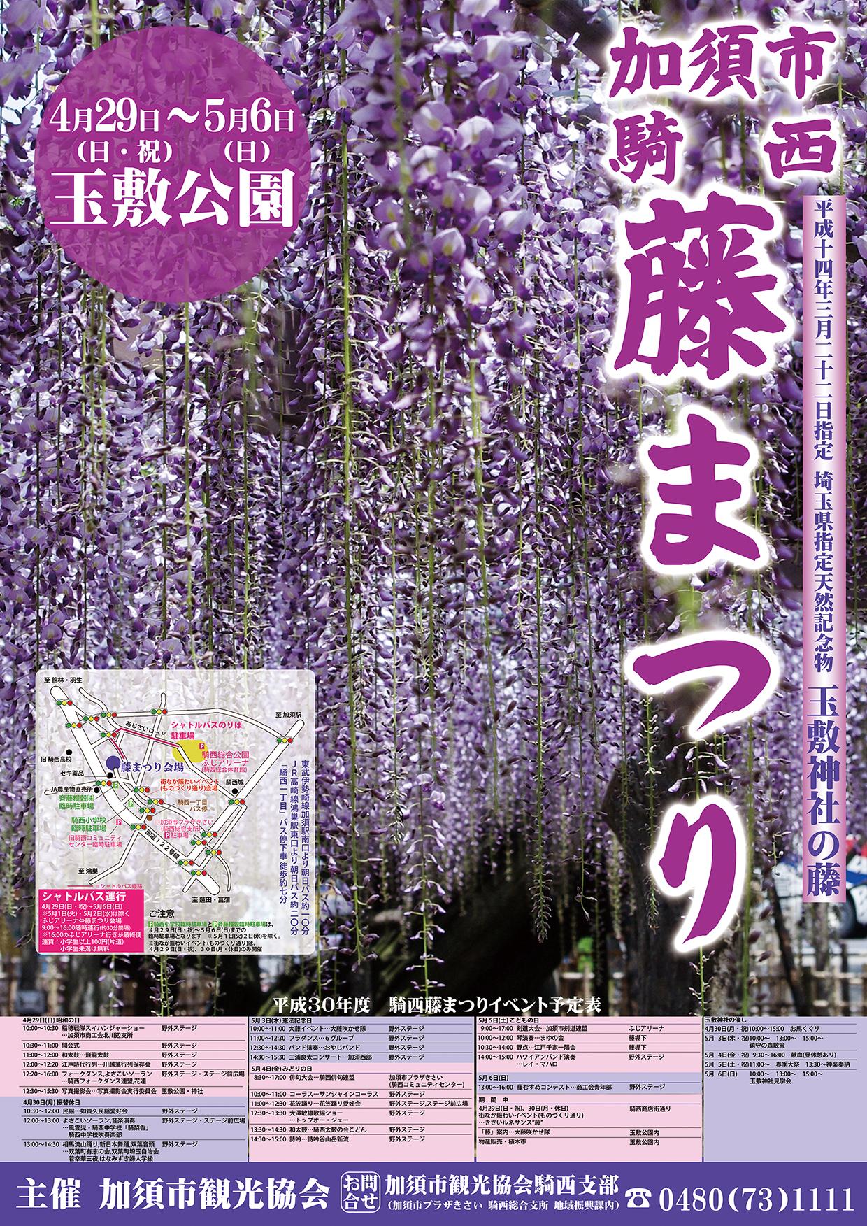 藤まつり ポスター(2)