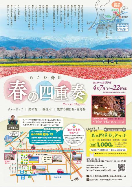 asahi-town