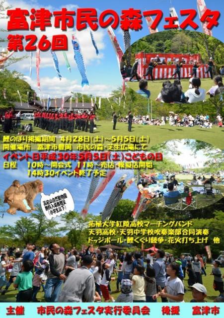 春・桜・出会い特集☆第26回富津市民の森フェスタ