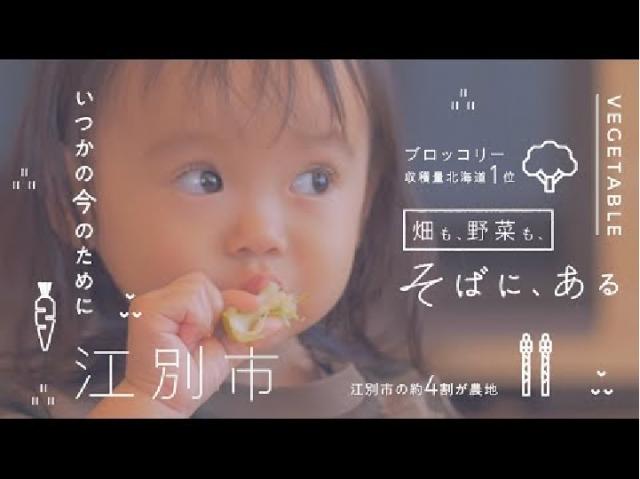江別市PR動画「いつかの今のために」