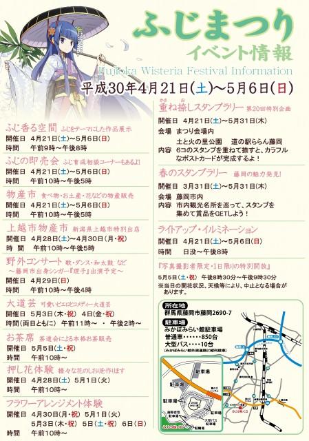 fujimatsurichirashi2 (1)
