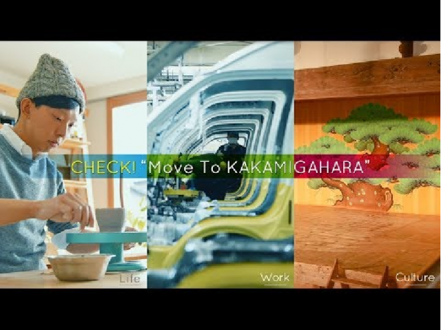 各務原市PR動画「Move To KAKAMIGAHARA」