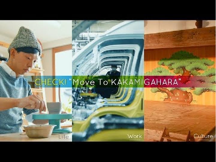kakamigahara