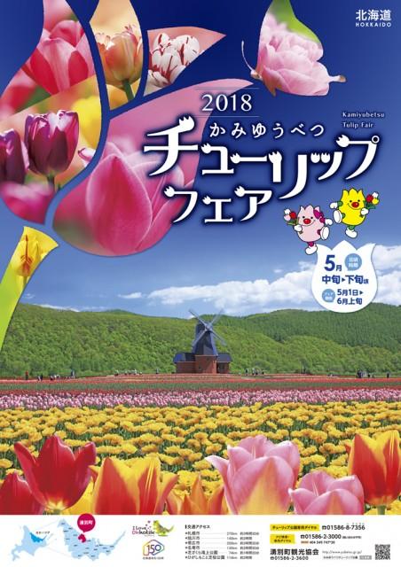 春・桜・出会い特集☆道東の春爛漫「2018かみゆうべつチューリップフェア」