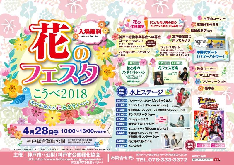 花のフェスタ_ポスター