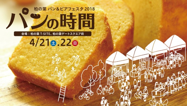 春・桜・出会い特集☆千葉県内最大級のパンフェスタ開催!