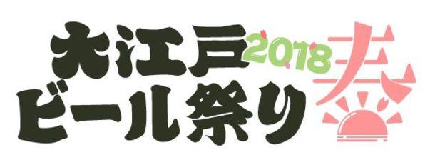 大江戸ビール祭り2018