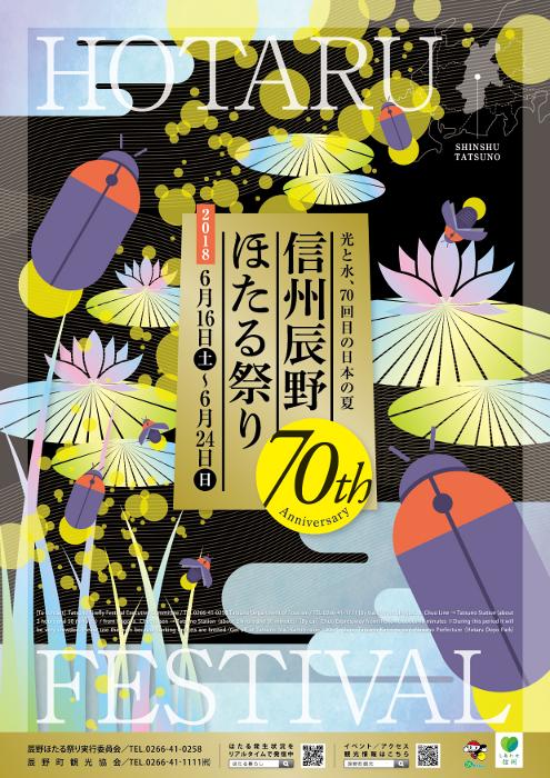 hotaru-maturi-d70_poster_700x495